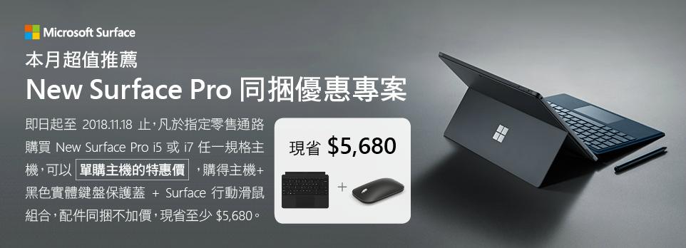 New Surface Pro 優惠專案 多項好禮同捆送