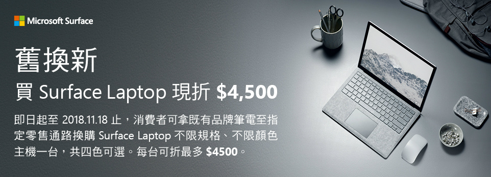 Surface Laptop入手時機來了 拿舊機換新機享$4500折抵