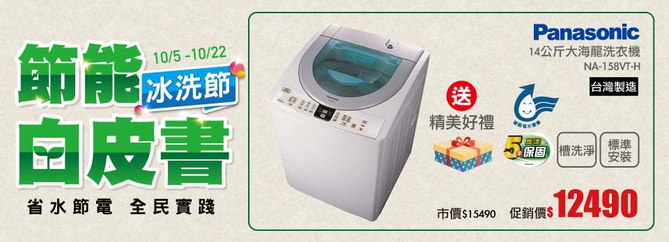 Panasonic 14公斤大海龍洗衣機