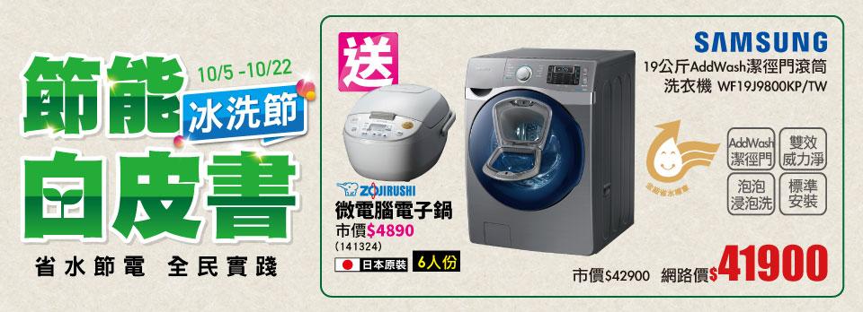 SAMSUNG 19公斤AddWash潔徑門滾筒洗衣機