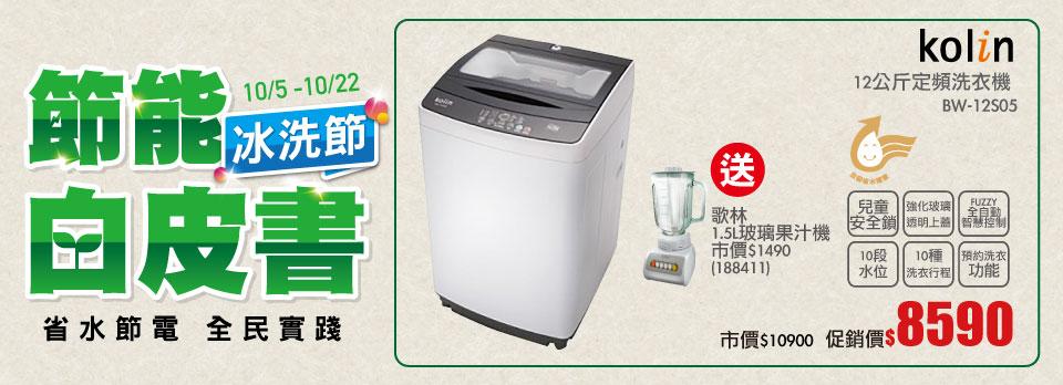 歌林 12公斤定頻洗衣機