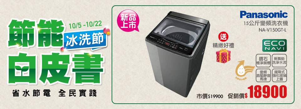 新品上市-Panasonic 15公斤變頻洗衣機