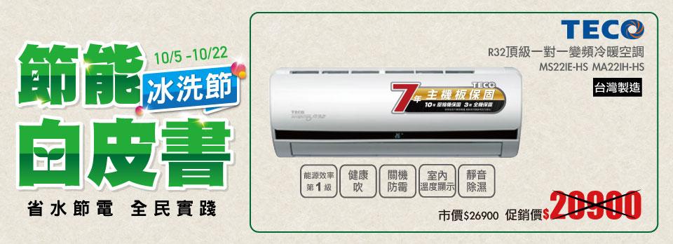 TECO頂級一對一變頻冷暖空調MS22IE-HS