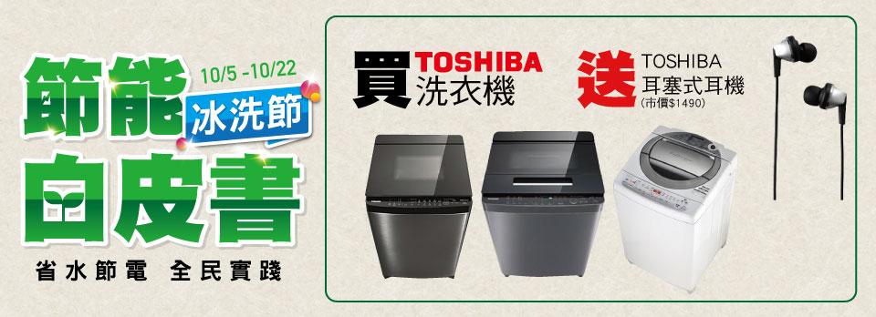 TOSHIBA指定洗衣機送耳塞式耳機