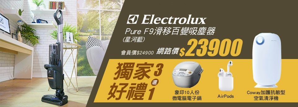 190283 Electrolux Pure F9滑移百變吸塵器