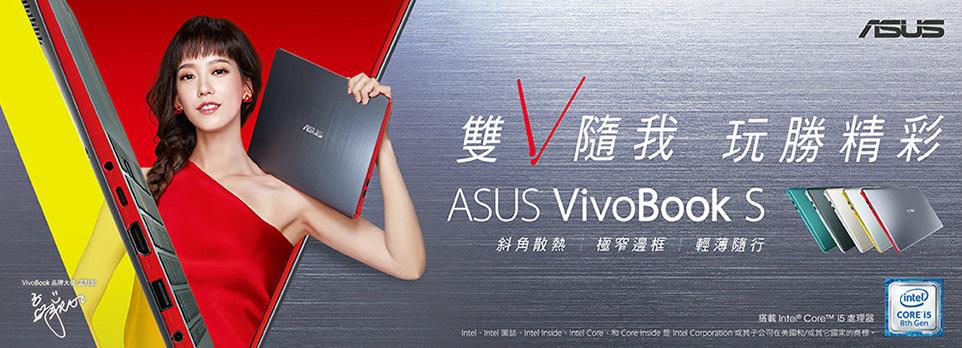VIVOBOOK S13 新上市
