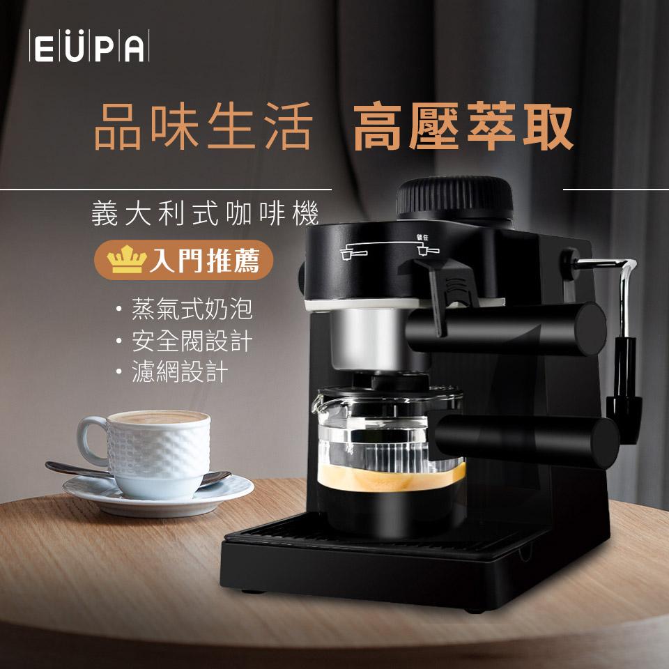 【拆封品】EUPA義大利式咖啡機