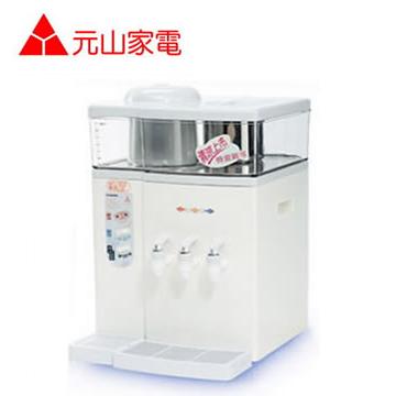 元山微電腦蒸汽式冰溫熱開飲機