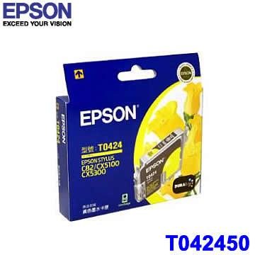 EPSON T042450 黃色墨匣(T042450)