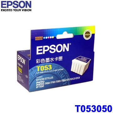 EPSON T053050 彩色墨匣(T053050)