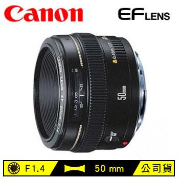 Canon EF 50mm f/1.4 USM  公司貨(EF 50mm F1.4 USM)
