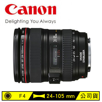 Canon EF 24-105mm f/4L IS USM 公司貨(EF24-105 F4.0 L IS USM)