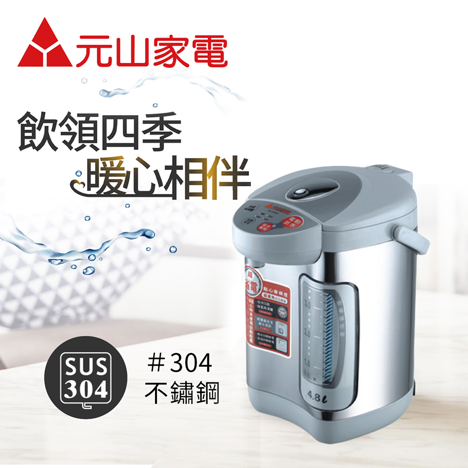 元山微电脑4.8公升热水瓶(YS-519AP)
