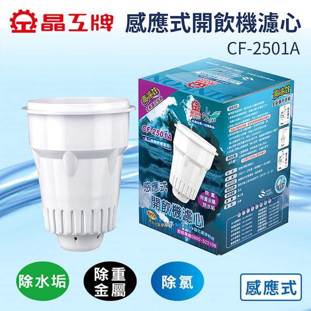 晶工牌感應式開飲機濾心(CF-2501A)