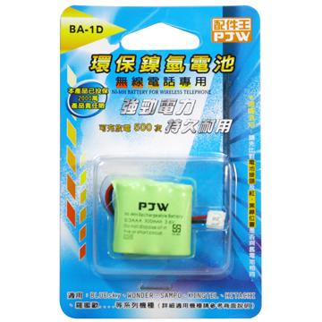 配件王無線電話專用環保鎳氫電池(BA-1D)(BA-1D)