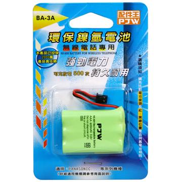 配件王無線電話專用環保鎳氫電池(BA-3A)(BA-3A)