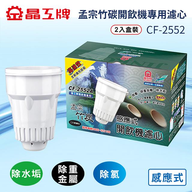 晶工牌感應式孟宗竹碳開飲機專用濾心(CF-2552)