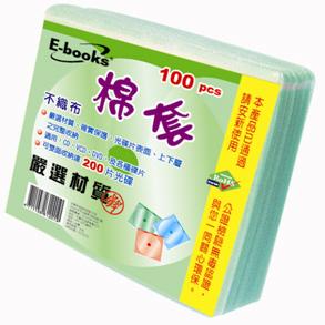 E-books 不織布棉套100入(棉套CD100P)
