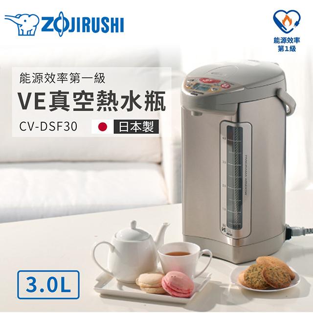 象印VE真空熱水瓶3公升(CV-DSF30)