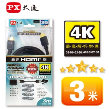 大通HDMI高畫質影音線3米(HDMI-3MM)