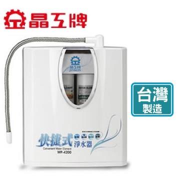 晶工牌 淨水器(含基本安裝)(WP-4200)