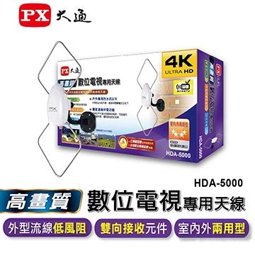 大通HDTV 1080數位電視專用天線  HDA-5000(HDA-5000)