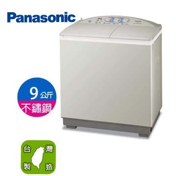 Panasonic 9公斤雙槽大海龍洗衣機(不銹鋼)