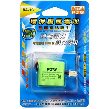PJW無線電話專用電池(BA-1C1)(BA-1C1)