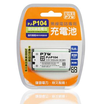 配件王電話電池(PJ-P104)(PJ-P104)