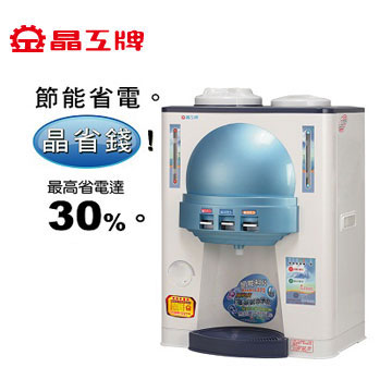 晶工牌節能科技冰溫熱開飲機(JD-6205)