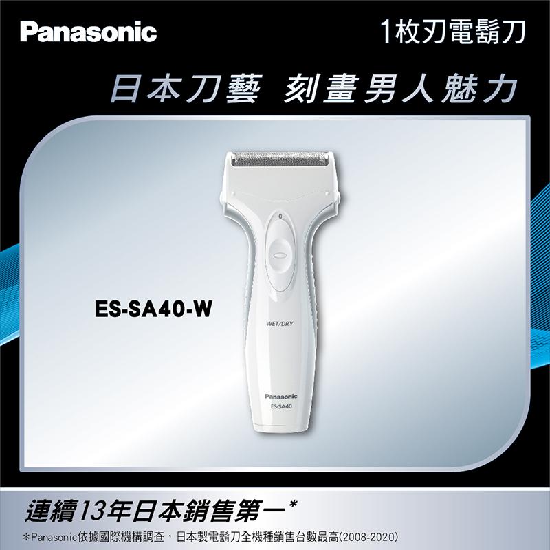 Panasonic電鬍刀-附修鬢刀 ES-SA40-W