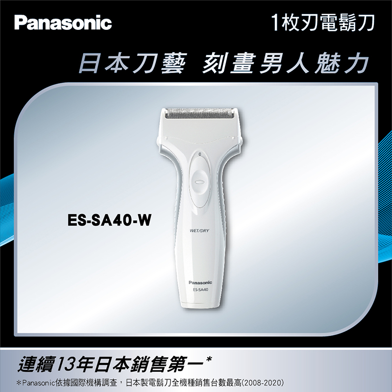 Panasonic電鬍刀-附修鬢刀(ES-SA40-W)
