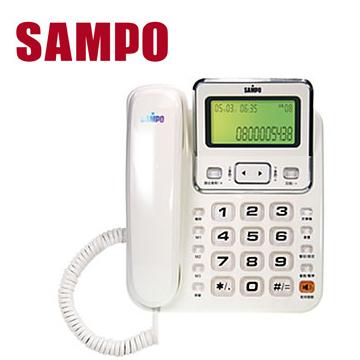 聲寶 SAMPO 來電顯示有線電話HT-W901L(HT-W901L)