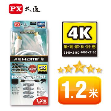 大通HDMI高畫質影音線1.2米(白色)(HDMI-1.2MW)