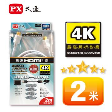 大通HDMI高畫質影音線2米(白色)(HDMI-2MW)