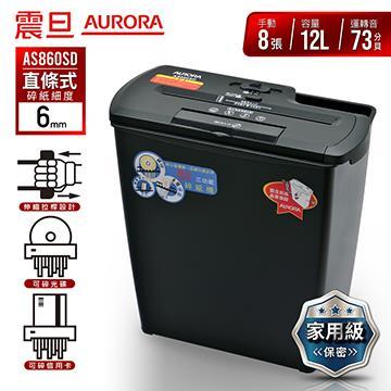 震旦8張多功能碎紙機AS860SD(AS860SD)