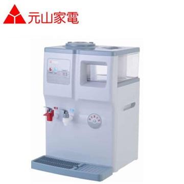 元山12公升節能防火蒸氣式開飲機