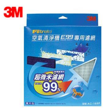 3M E99空氣清淨機濾網AC168F(AC168F)