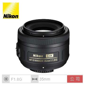 Nikon AF-S DX NIKKOR 35mm f1.8G 公司貨(AFS 35mm/F1.8)