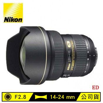 Nikon AF-S NIKKOR 14-24mm f2.8G ED 公司货(AFS14-24mmF2.8G)