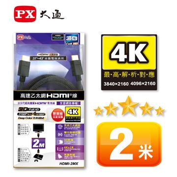 大通高速乙太網HDMI線2米(HDMI-2MX)