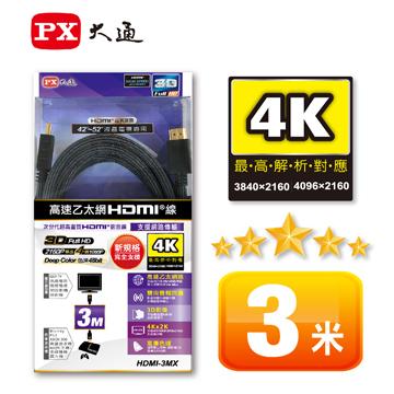 大通高速乙太網HDMI線3米(HDMI-3MX)