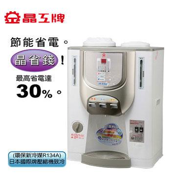 晶工牌壓縮機式冰溫熱開飲機(JD-8302)