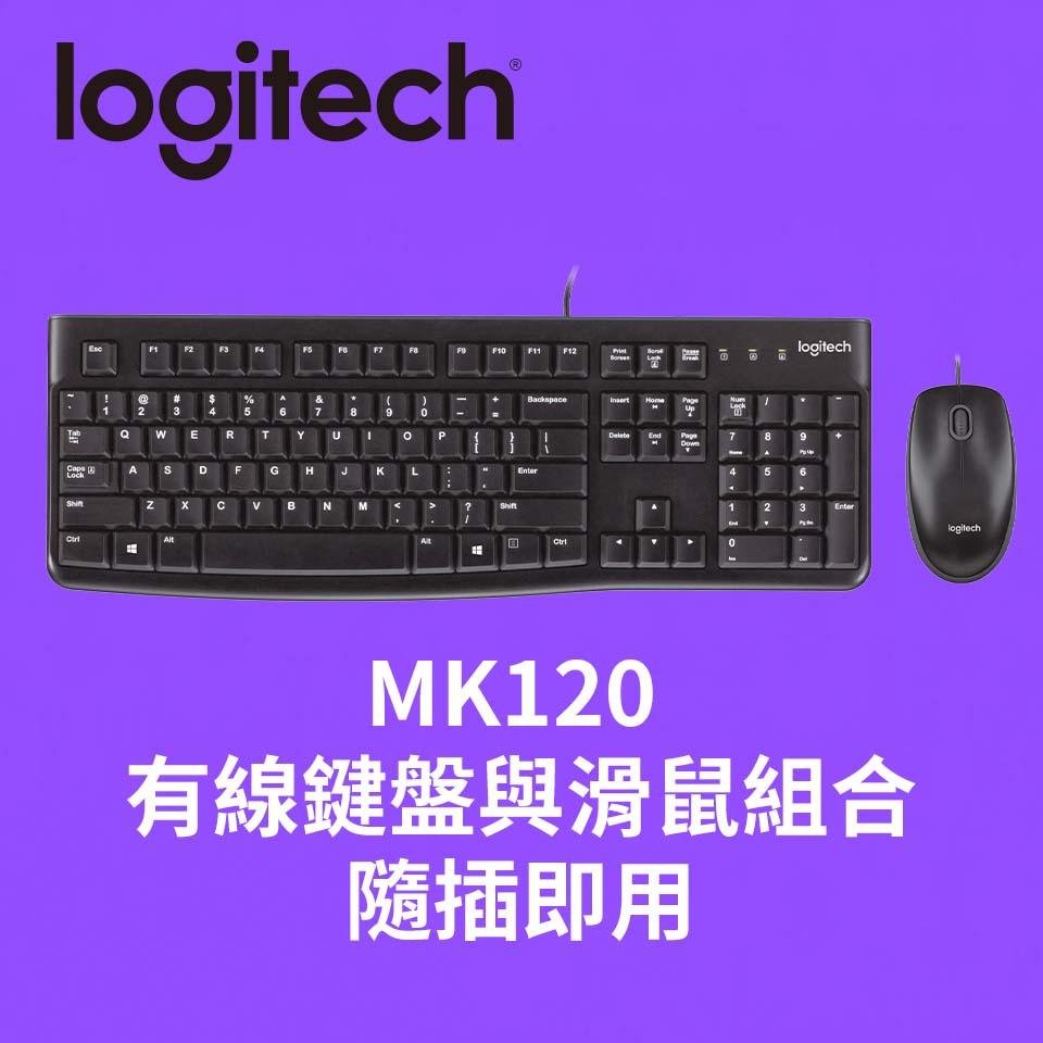 羅技MK120有線鍵盤滑鼠組(920-002588)