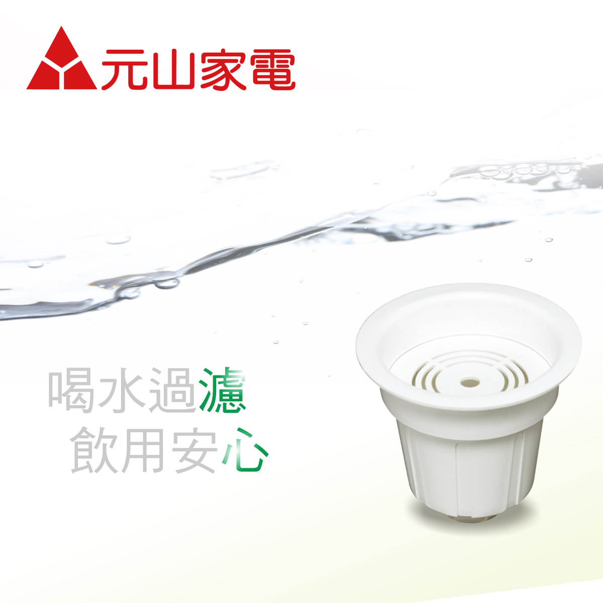 元山通用型開飲機活水濾芯(YS-672)