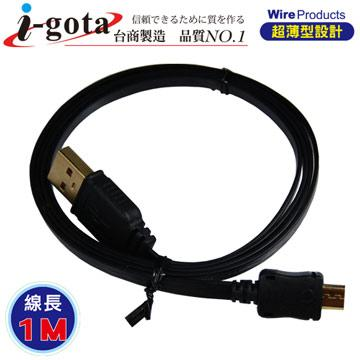 i-gota超薄型USB2.0連接線-A公-Micro5P-1M