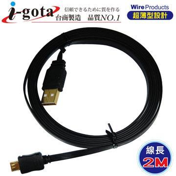i-gota超薄型USB2.0連接線-A公-Micro5P-2M(FUSBAMC5PP02)