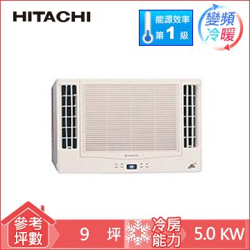 日立變頻窗型冷暖空調(雙吹) RA-50NA(RA-50NA)