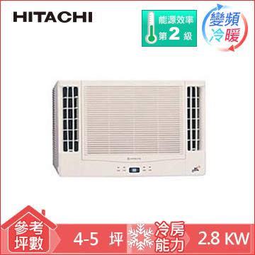 【節能補助】日立變頻窗型冷暖空調(雙吹)