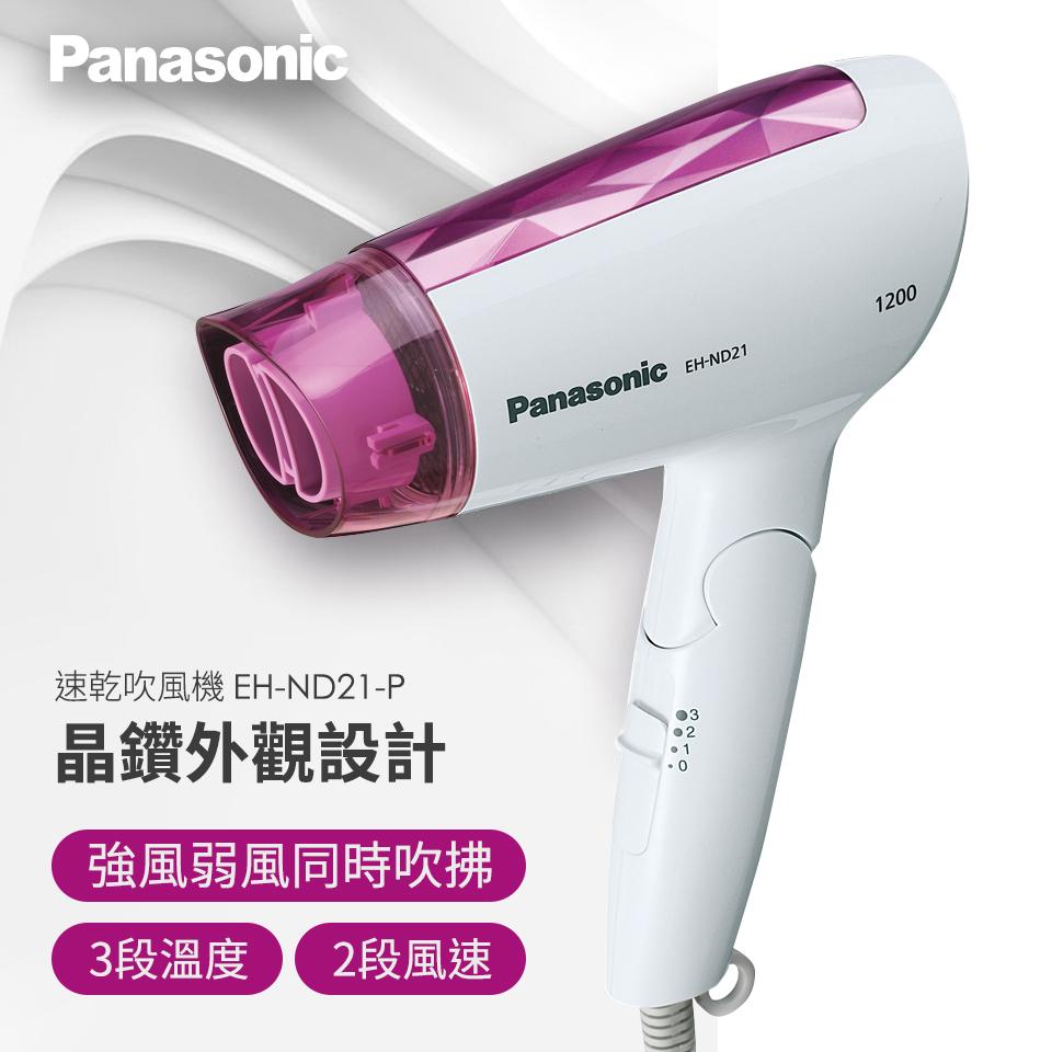Panasonic速乾吹風機(EH-ND21-P)